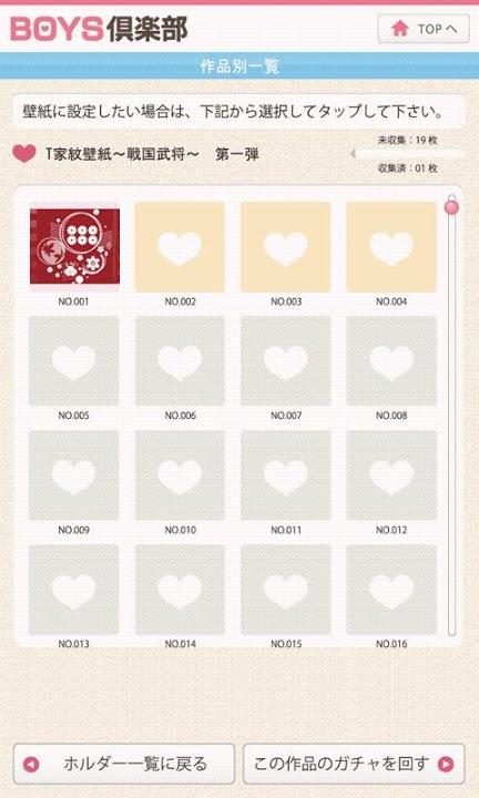 BOYS倶楽部壁紙&ガチャアプリのスクリーンショット_2