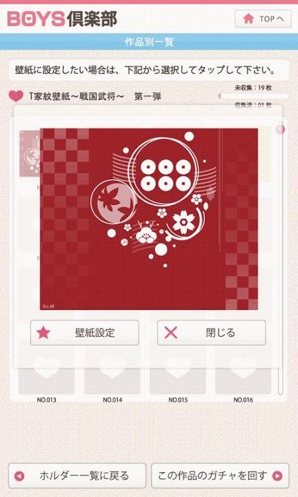 BOYS倶楽部壁紙&ガチャアプリのスクリーンショット_3