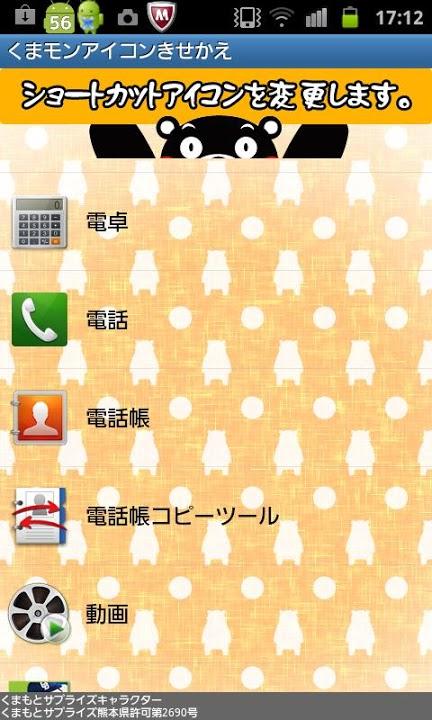 くまモンアイコンきせかえのスクリーンショット_1