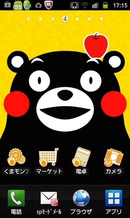 くまモンアイコンきせかえのスクリーンショット_2