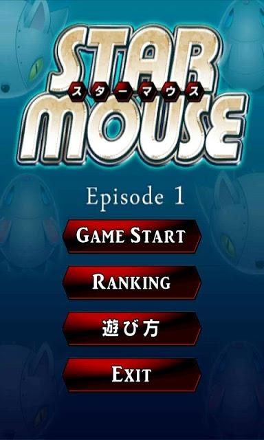 【シューティング ゲーム】STAR MOUSEのスクリーンショット_3