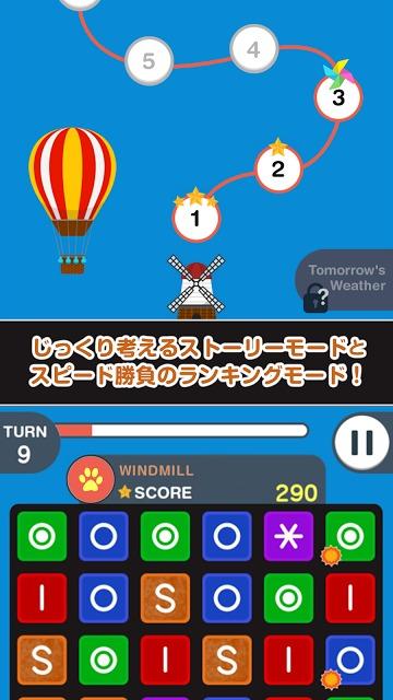 WINDMILL - 少しだけ頭を使う無料パズルゲームのスクリーンショット_4