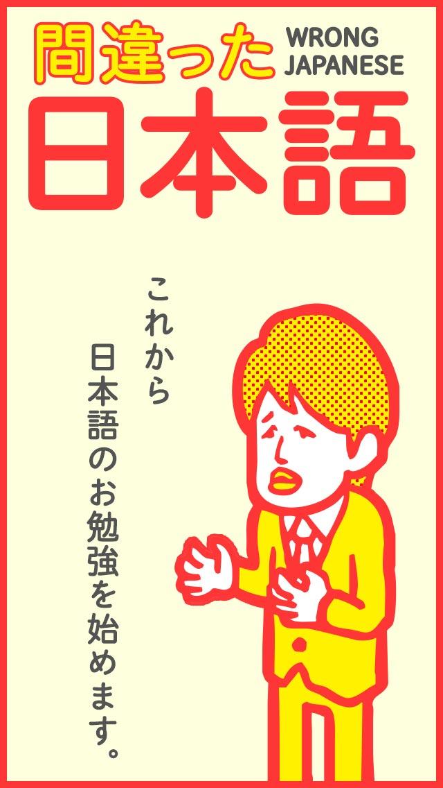【謎解き】間違った日本語のスクリーンショット_1
