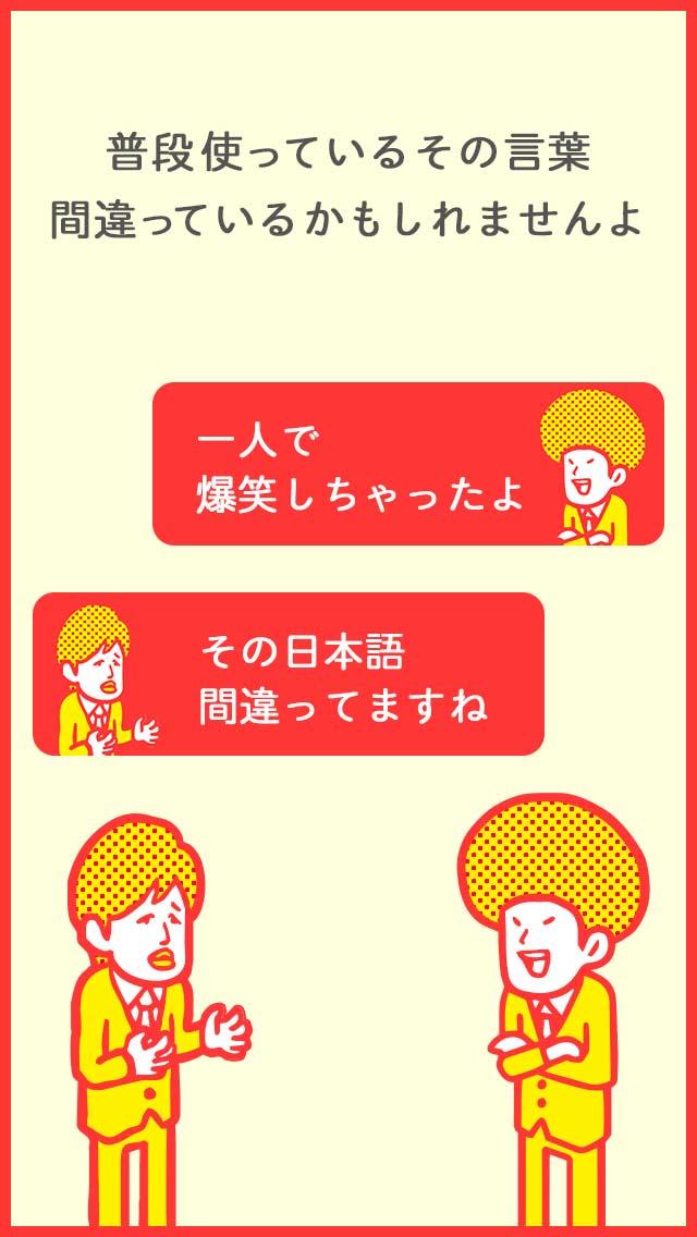 【謎解き】間違った日本語のスクリーンショット_2
