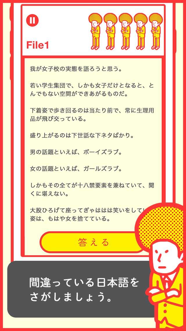 【謎解き】間違った日本語のスクリーンショット_3
