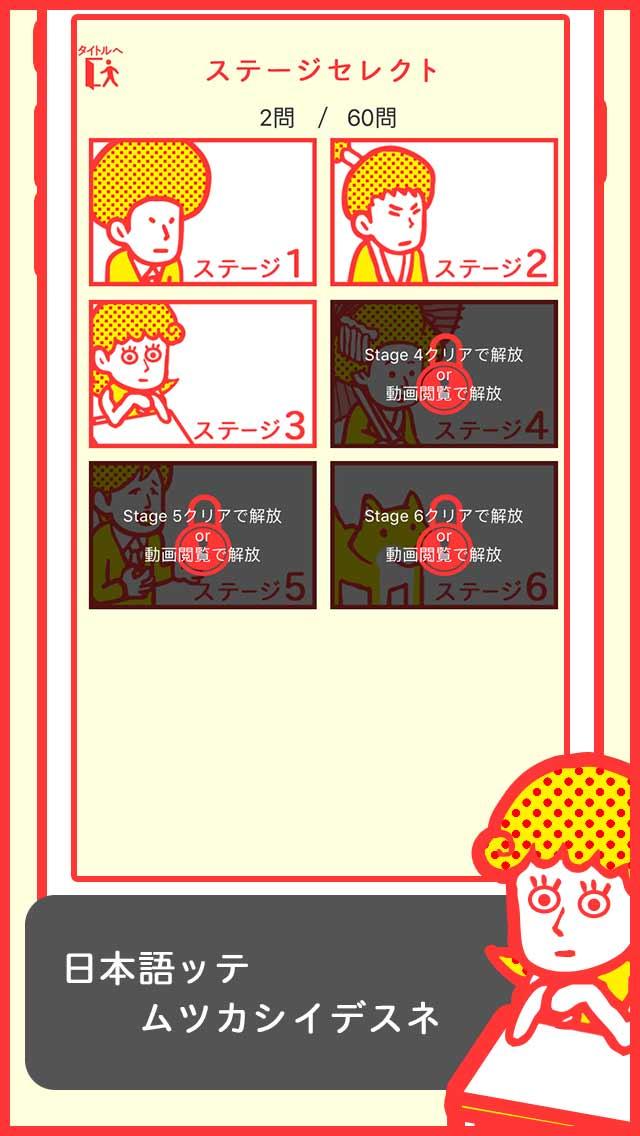 【謎解き】間違った日本語のスクリーンショット_4