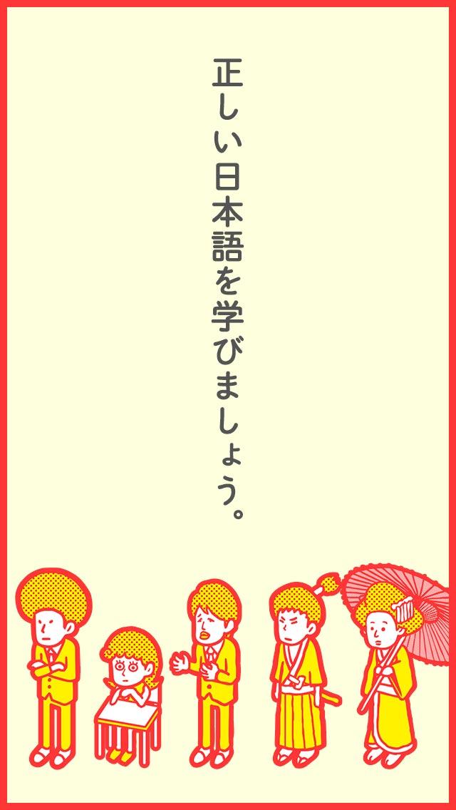 【謎解き】間違った日本語のスクリーンショット_5