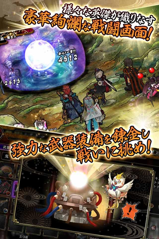 一血卍傑 -ONLINE-のスクリーンショット_4