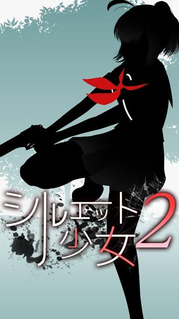 シルエット少女2のスクリーンショット_1