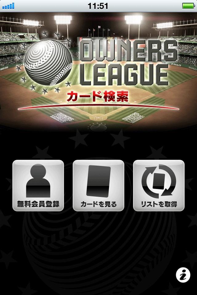 プロ野球オーナーズリーグ カード検索のスクリーンショット_2