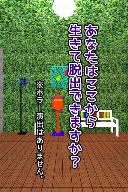 脱出ゲーム Wonder Room 3 -ワンダールーム3-のスクリーンショット_2
