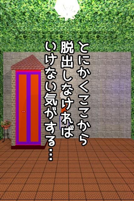 脱出ゲーム Wonder Room 3 -ワンダールーム3-のスクリーンショット_4