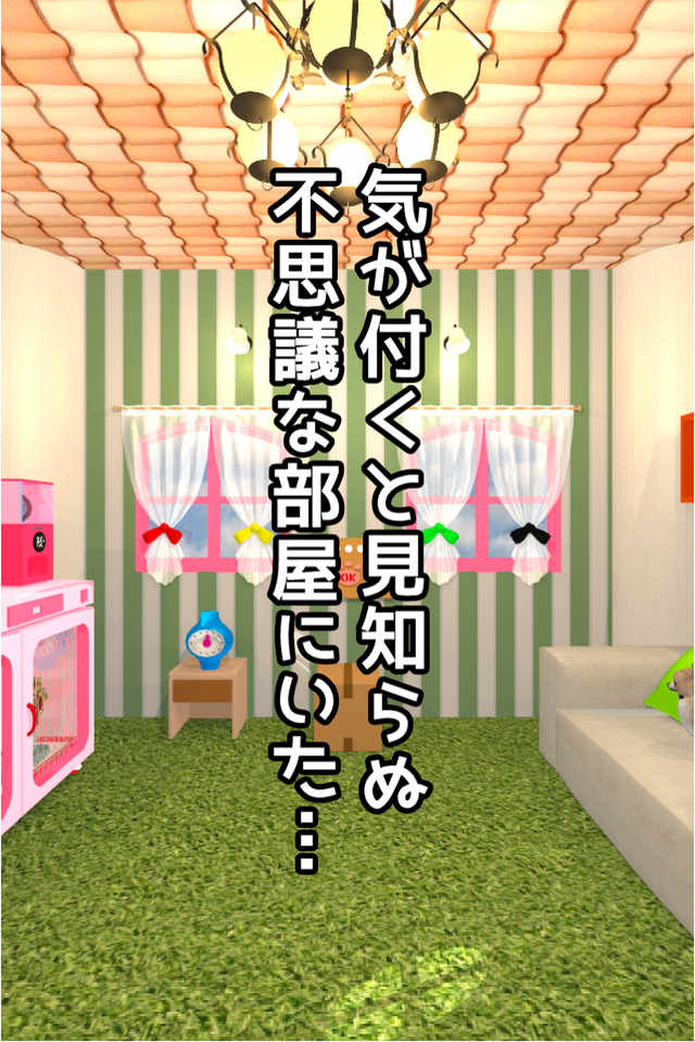 脱出ゲーム WonderRoom3 -ワンダールーム3-のスクリーンショット_3