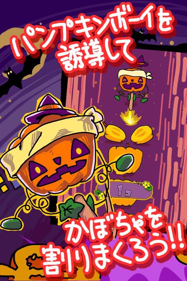 ハロウィン かぼちゃ割りまくりのスクリーンショット_1