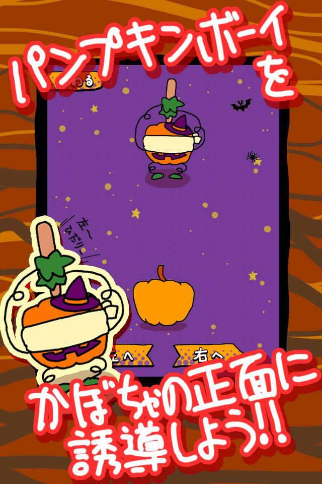 ハロウィン かぼちゃ割りまくりのスクリーンショット_2