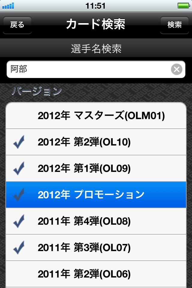 プロ野球オーナーズリーグ カード検索のスクリーンショット_3