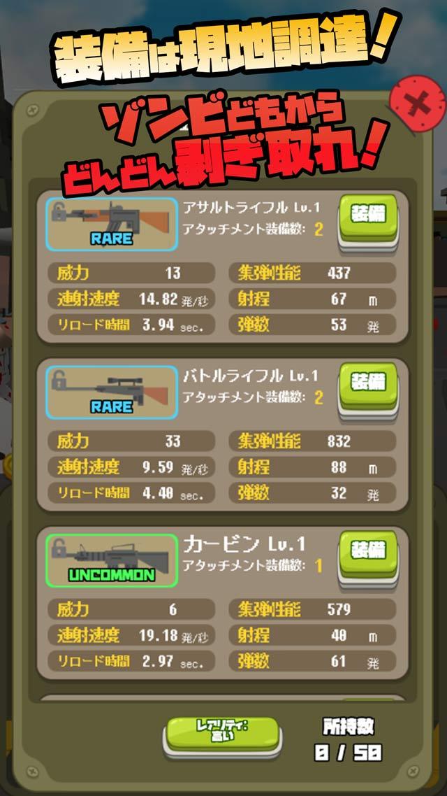 ゾンビ マスト ダイ! のスクリーンショット_3