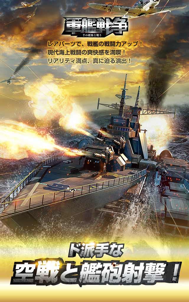 軍艦戦争-千の艦隊と戦うのスクリーンショット_1