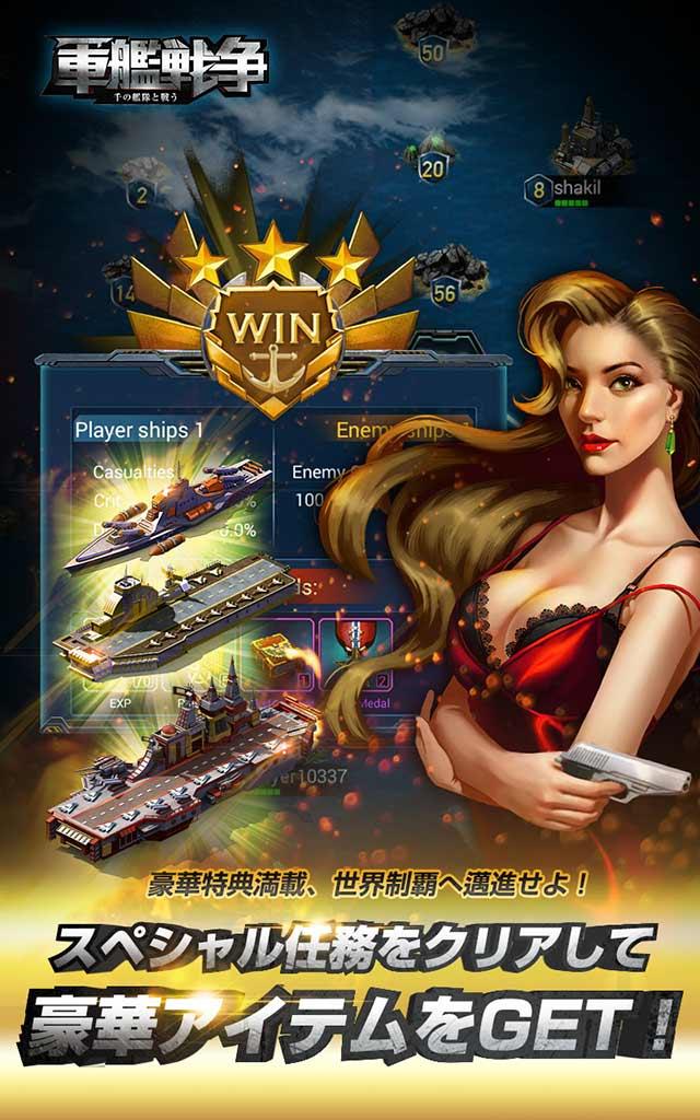 軍艦戦争-千の艦隊と戦うのスクリーンショット_4