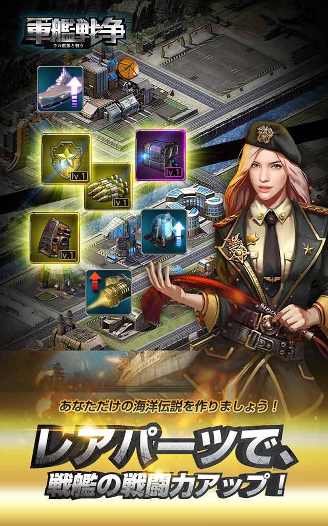 軍艦戦争-千の艦隊と戦うのスクリーンショット_5