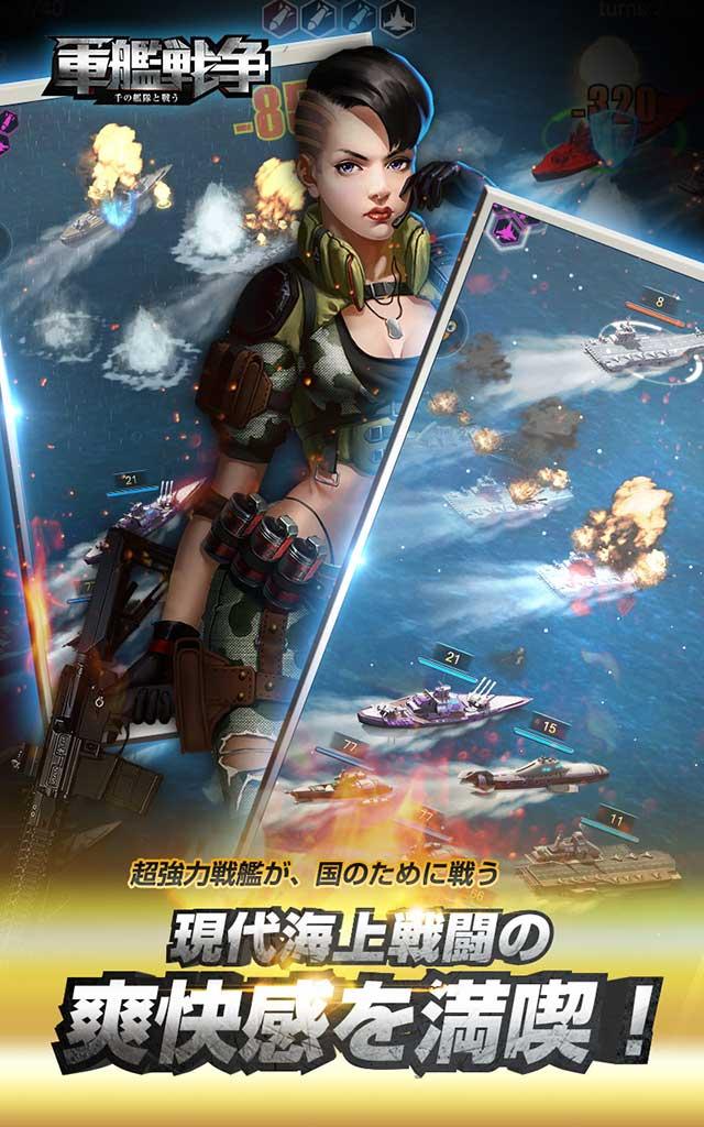 軍艦戦争—千の艦隊と戦うのスクリーンショット_4
