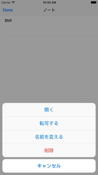 ノート電卓-関数定義を保存して再利用のスクリーンショット_4