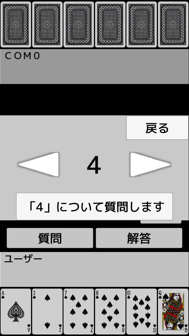 トランプ・ゲスイットのスクリーンショット_1