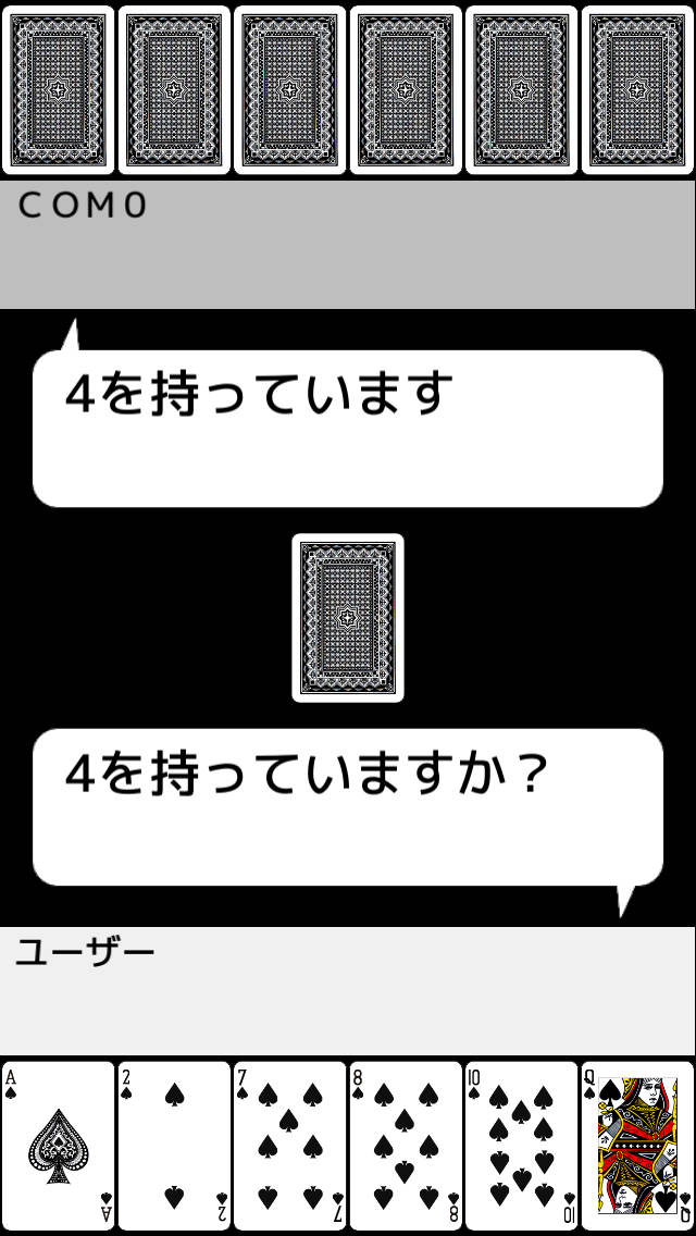 トランプ・ゲスイットのスクリーンショット_2