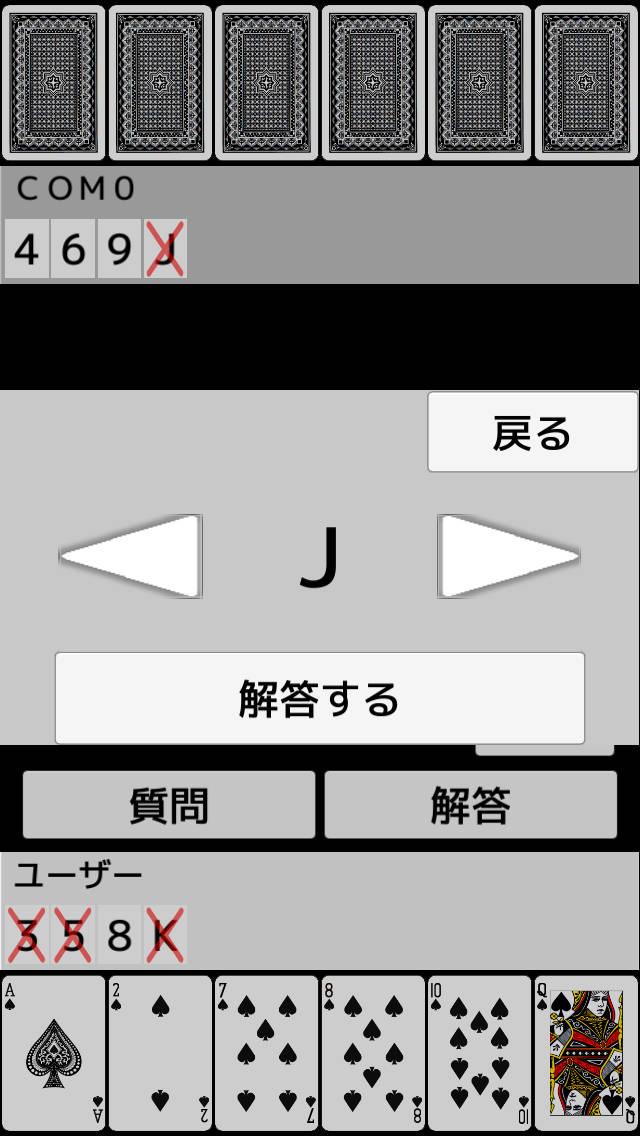 トランプ・ゲスイットのスクリーンショット_4