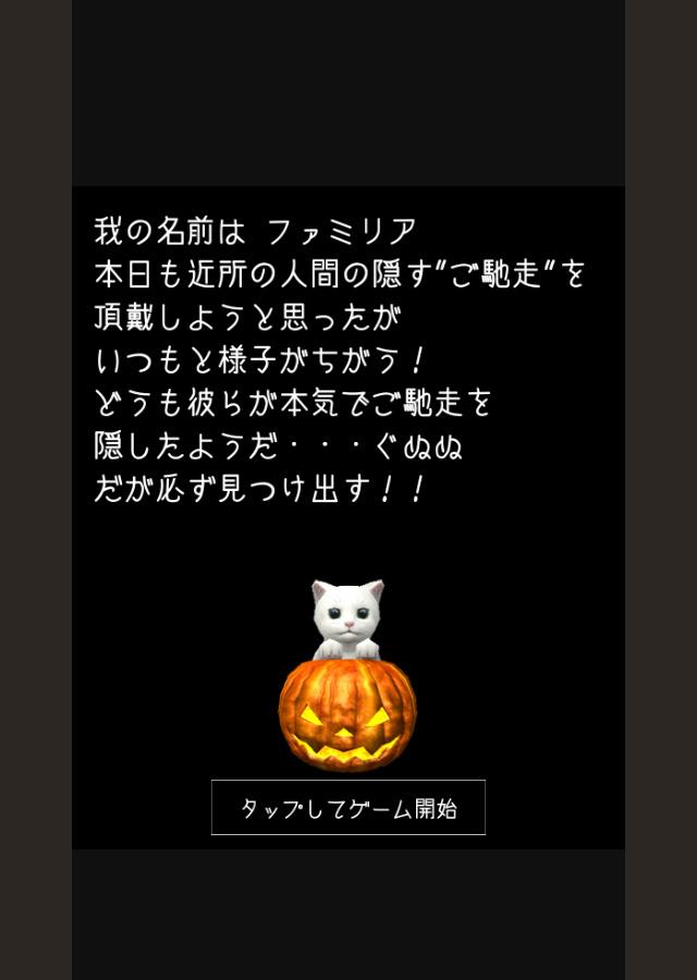 脱出ゲーム 謎解きにゃんこ8 ~トリックオアトリート!~のスクリーンショット_5