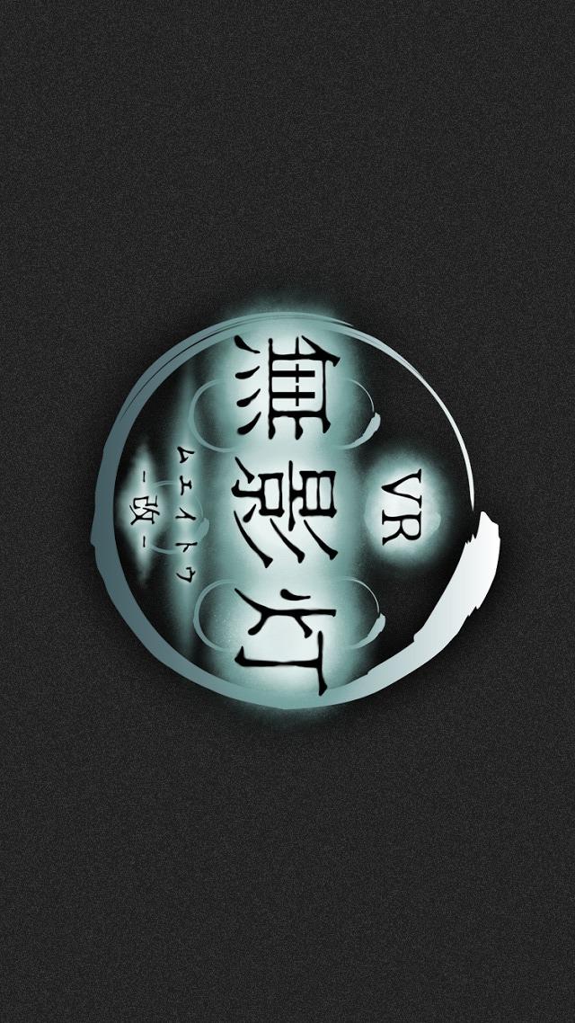 【VR版】改・恐怖!廃病院からの脱出:無影灯のスクリーンショット_5