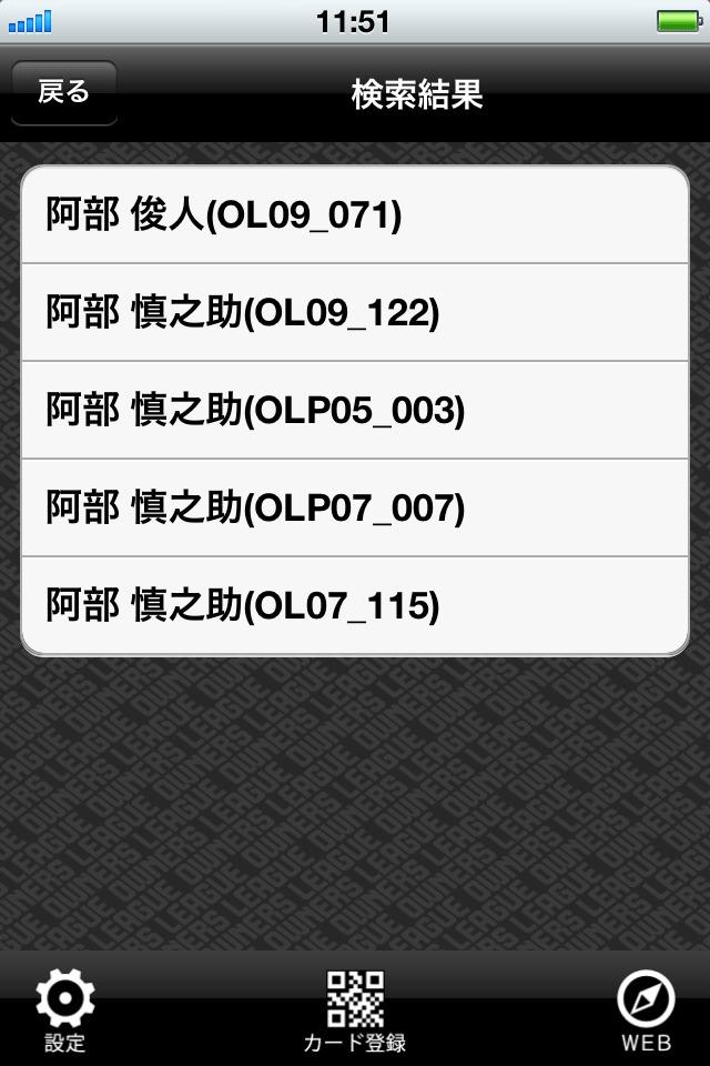 プロ野球オーナーズリーグ カード検索のスクリーンショット_4