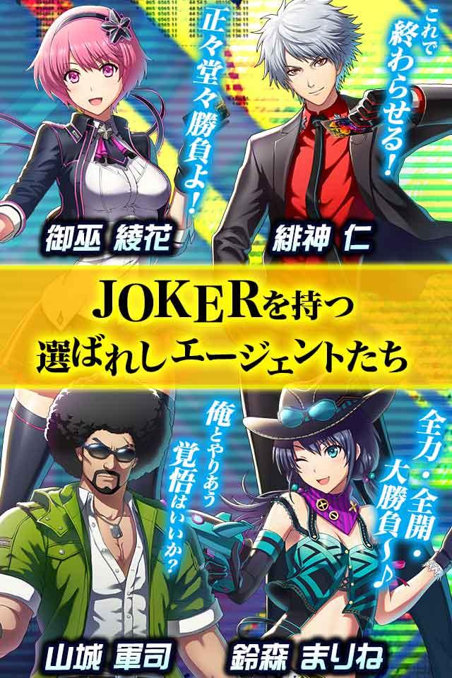 CODE OF JOKER Pocketのスクリーンショット_2