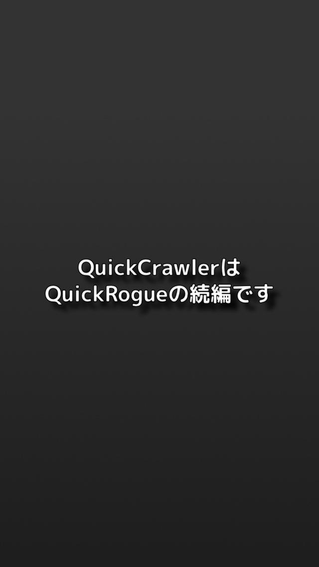 QuickCrawlerのスクリーンショット_1