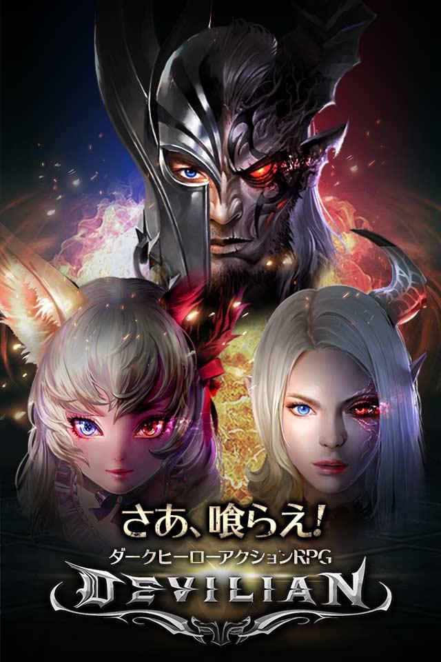 デビリアン 【ダークヒーローRPG】のスクリーンショット_1