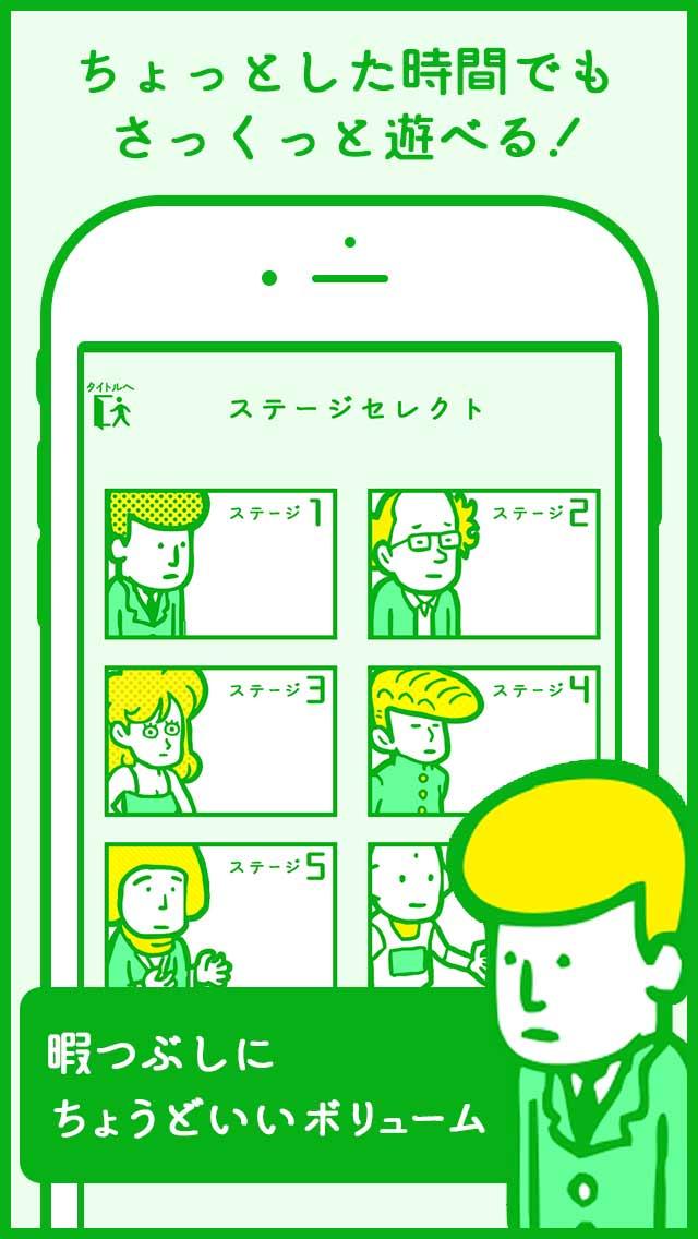 間違い探し(日本語編)のスクリーンショット_3
