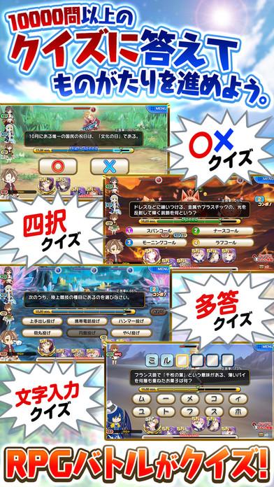 協力クイズRPG マギメモのスクリーンショット_2
