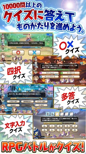 協力クイズRPG マギメモのスクリーンショット_3