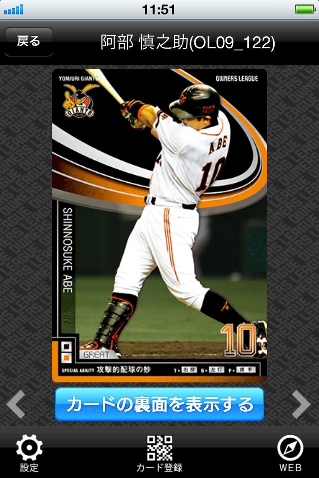 プロ野球オーナーズリーグ カード検索のスクリーンショット_5