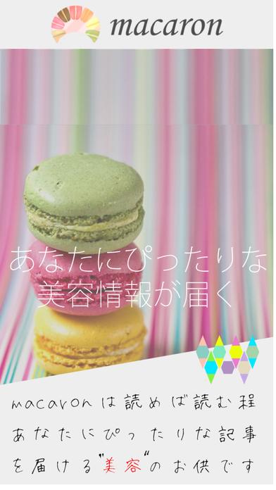 macaron-美容情報マガジン-マカロン-のスクリーンショット_1