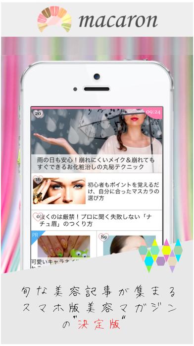 macaron-美容情報マガジン-マカロン-のスクリーンショット_2