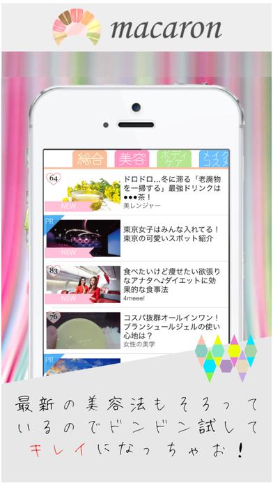 macaron-美容情報マガジン-マカロン-のスクリーンショット_3