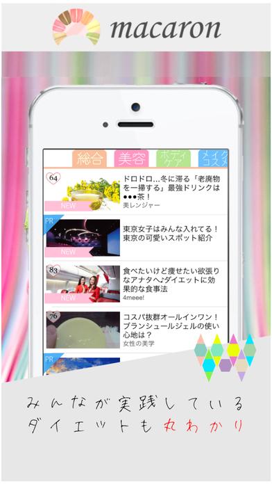 macaron-美容情報マガジン-マカロン-のスクリーンショット_4