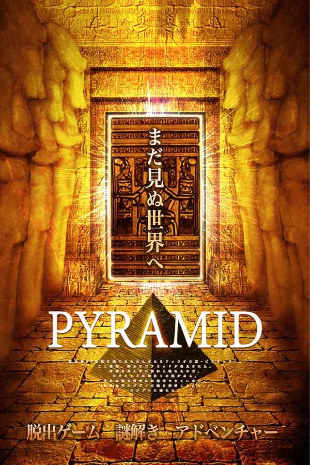 脱出ゲーム ピラミッドからの脱出のスクリーンショット_1