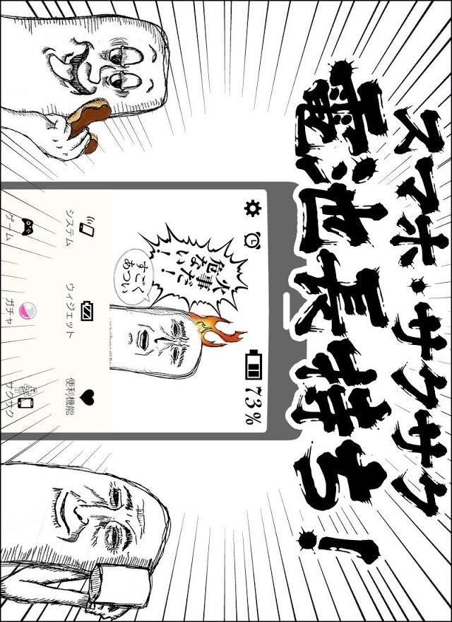 電池長持ち~Mrジェイムス・人気の面白いゲームのスクリーンショット_1