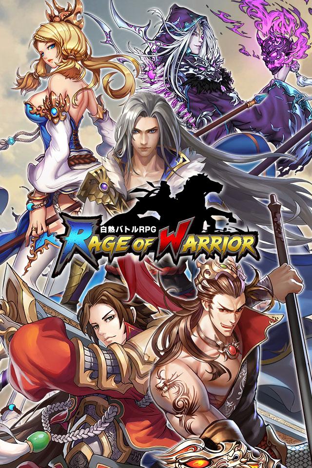 Rage Of Warrior–三国志・本格の戦略バトルのスクリーンショット_1