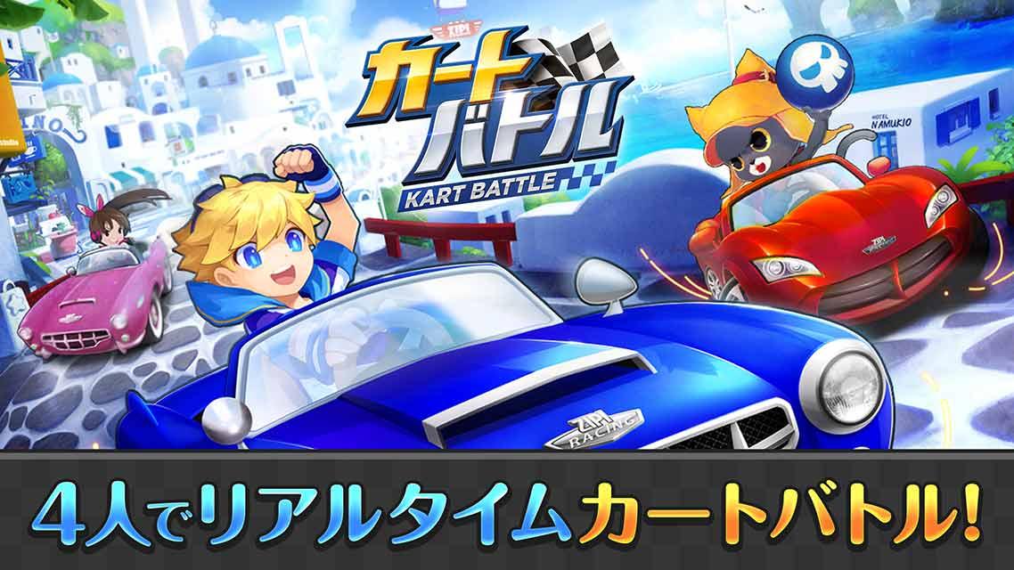 カートバトル(Kart Battle)のスクリーンショット_1