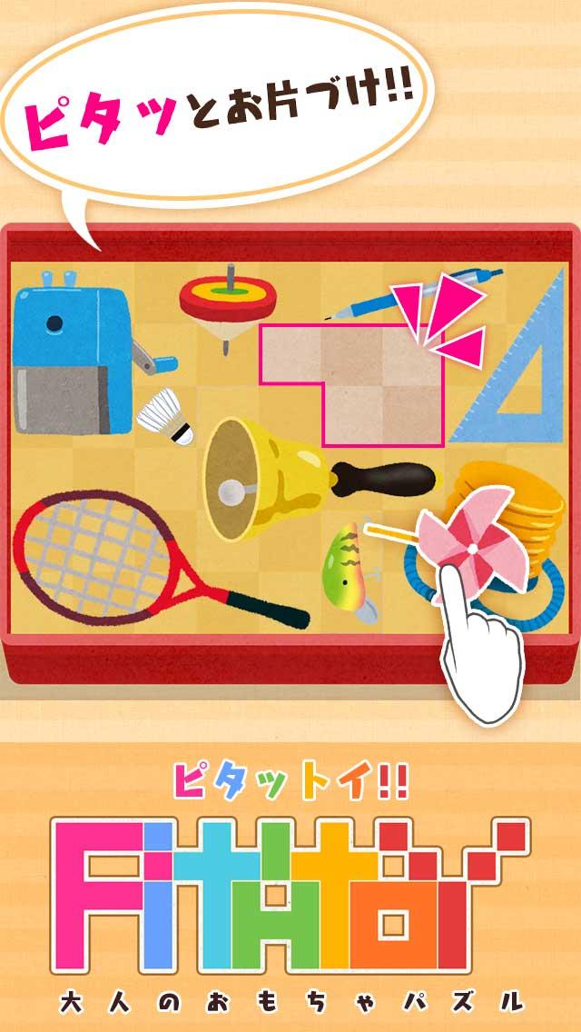 脳トレ無料パズル!人気の大人のおもちゃパズルPITATTOYのスクリーンショット_1
