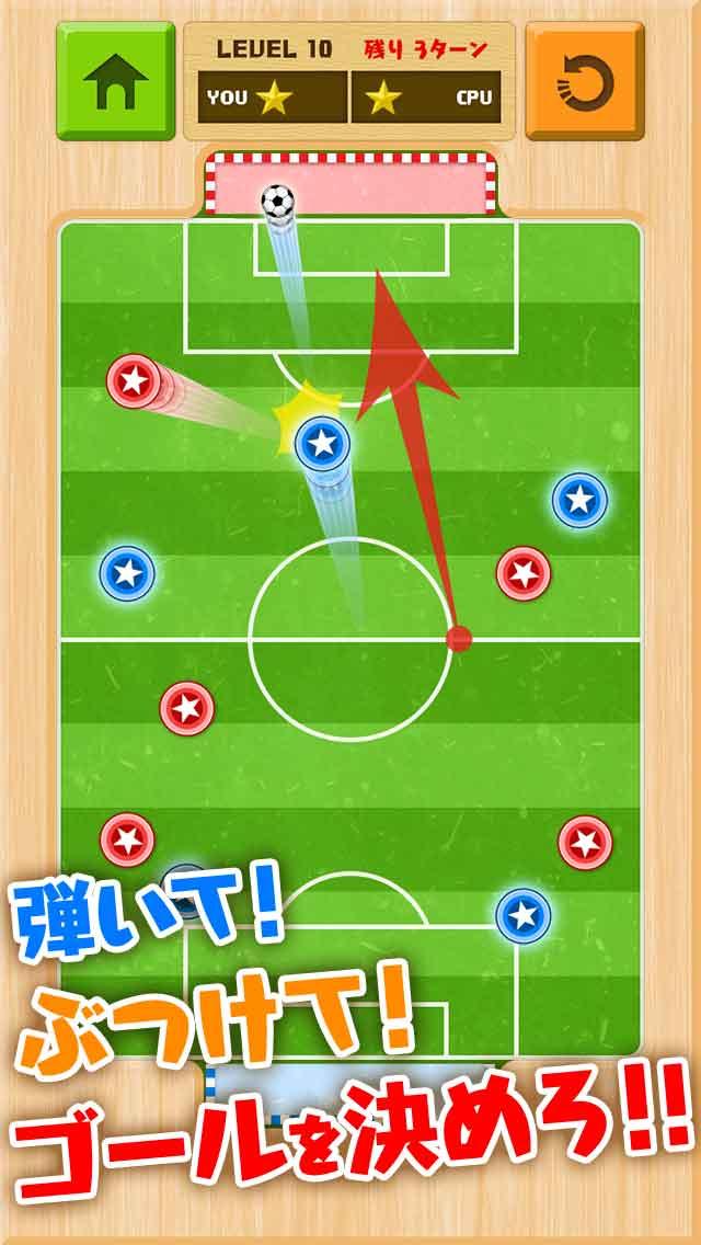 ピンボールサッカーバトル!無料物理パズルのサッカーストライクのスクリーンショット_1