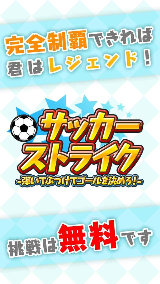 ピンボールサッカーバトル!無料物理パズルのサッカーストライクのスクリーンショット_3